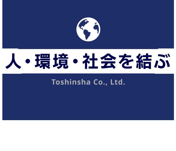 人・環境・社会を結ぶ Toshinsha Co., Ltd. 運送事業 業務委託・派遣事業 家事代行事業 横浜清掃事業